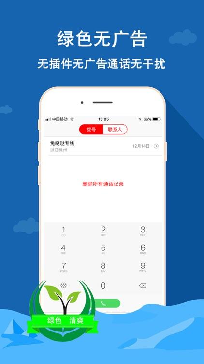 云信网络电话 - 超省钱的网络电话