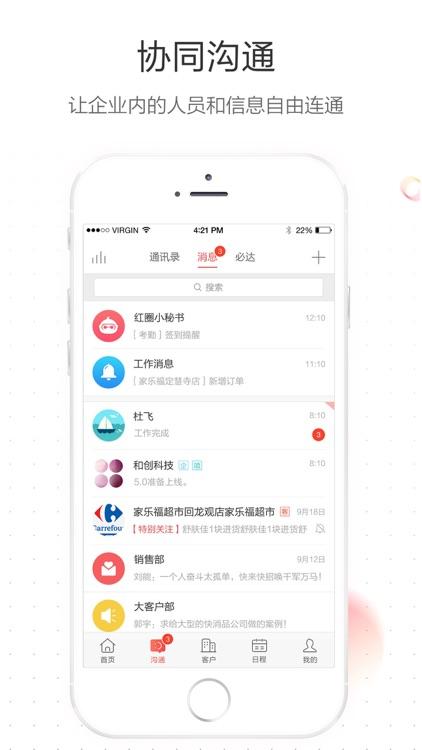 HE-Link screenshot-4