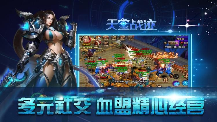 天堂战迹-西方魔幻3D动作手游 screenshot-4