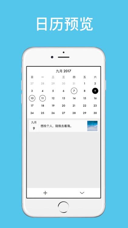 小新日记 - 加密日记本·笔记本 screenshot-4