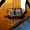 吉他调音大师 - 快捷专业调音器 - iPhoneアプリ
