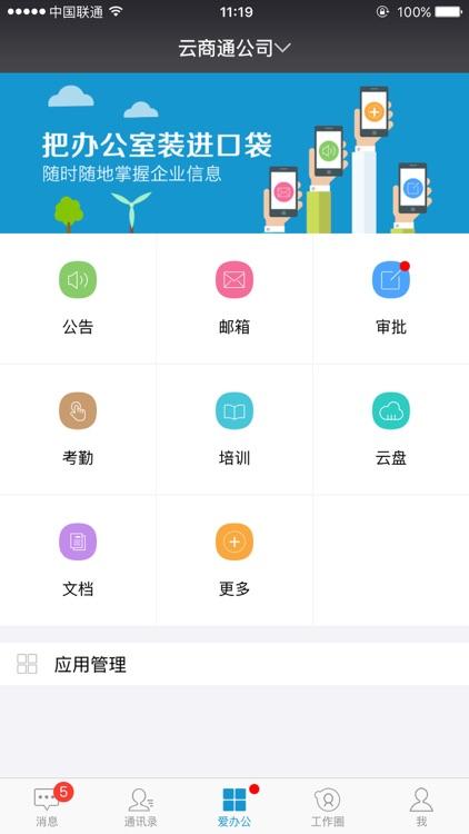 爱办公-定制版-YXGT screenshot-3
