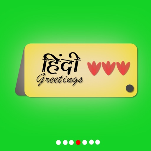 Hindi Greeting Cards