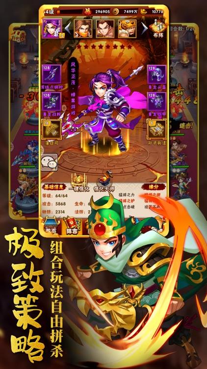 梁山群英传:跨服策略卡牌手游 screenshot-3