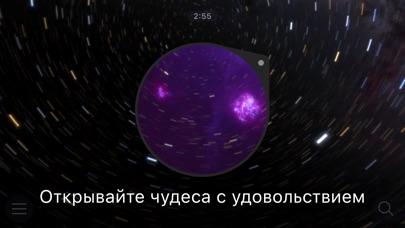 Sky Guide AR Скриншоты7