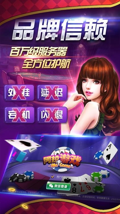 阿拉斗牛:多种新玩法上线 screenshot-5