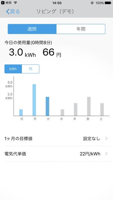 Daikin Smart APPのスクリーンショット8