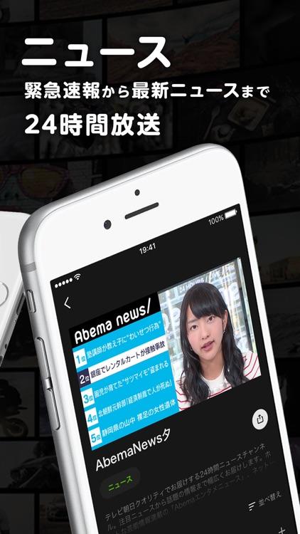 AbemaTV(アベマティーヴィー ) screenshot-5
