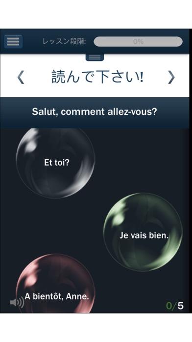 Hello-Hello フランス語  (iPhone)のおすすめ画像4
