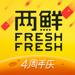 两鲜 - FreshFresh 让一部分人先吃好