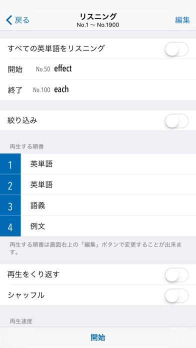 英単語ターゲット1200 screenshot1