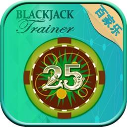 Blackjack Poker(休闲百家乐)游戏