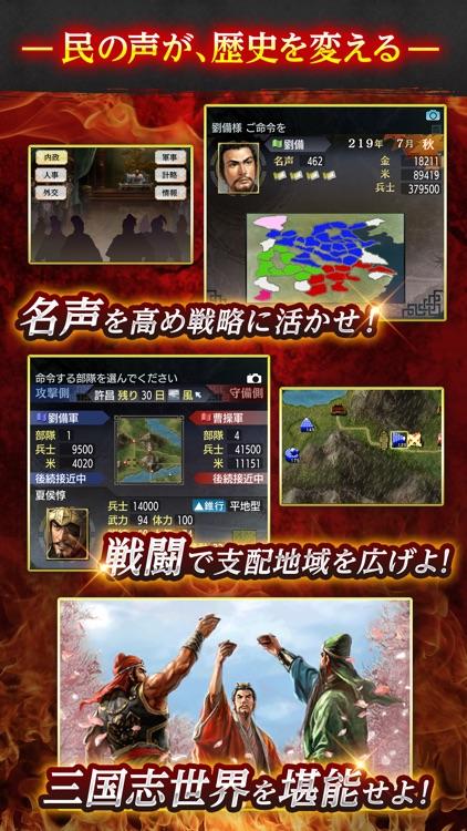 三國志Ⅴ screenshot-1