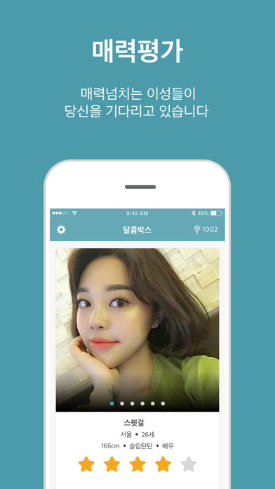 달콤박스 - 미팅,소개팅 for Windows