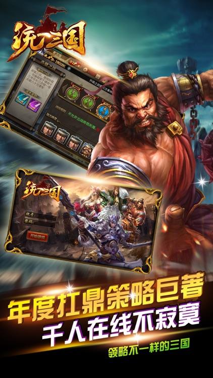 统一三国 - 最新三国策略手游经典必玩之作 screenshot-4