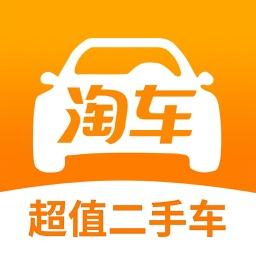 淘车二手车-二手车买车卖车评估交易平台