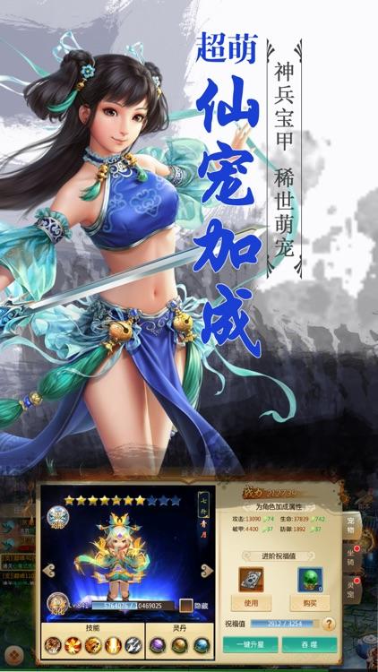 剑侠蜀山修仙私服-传奇烈火的仙侠私服 screenshot-3