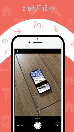 Tayara - Annonces en Tunisie! dans l App Store be56b435e58f
