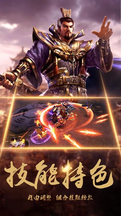 决战沙场-策略三国攻城游戏 screenshot-4