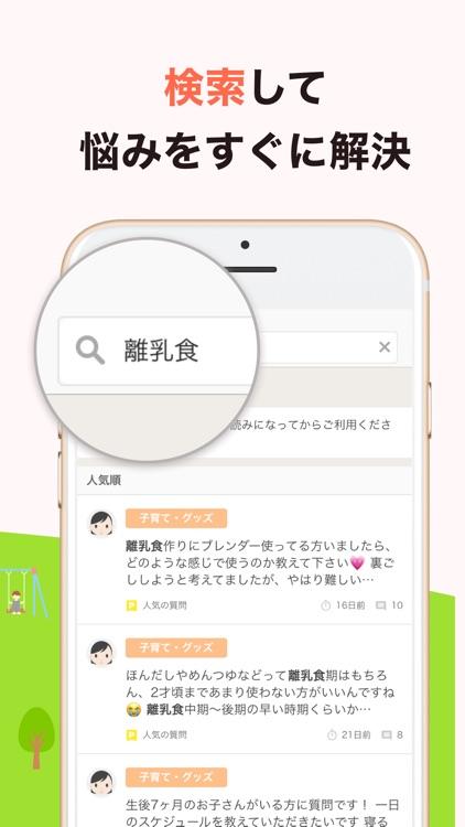 ママリ- ママ向けQ&Aアプリ screenshot-5