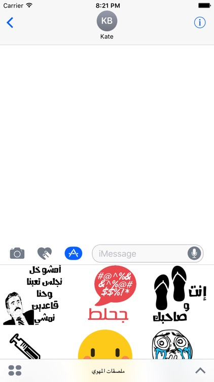 ملصقات المهوي screenshot-0