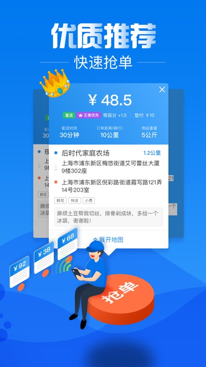 达达骑士版 screenshot-3