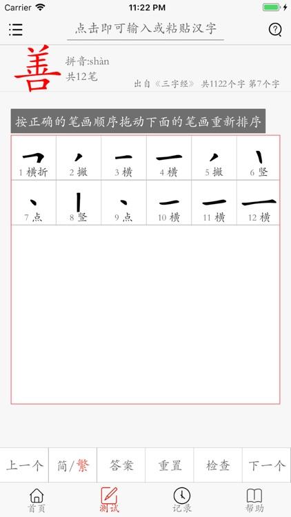 Chinese character stroke order screenshot-3