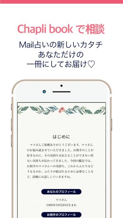 チャット占い【Chapli(チャプリ) 】プロの占い師に相談スクリーンショット