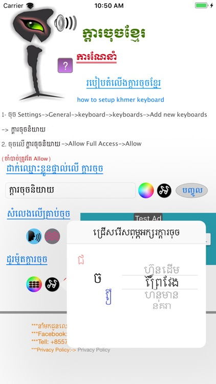 Khmer Speaking Keyboard by Ngov chiheang