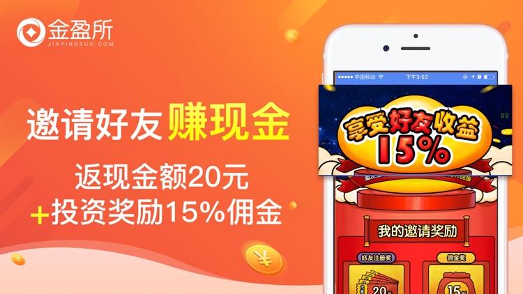 金盈所理财-15%高收益投资理财平台 screenshot-3
