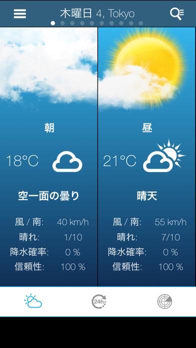 日本の天気 Pro screenshot1