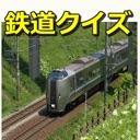 鉄道クイズ・鉄道マニアック検定