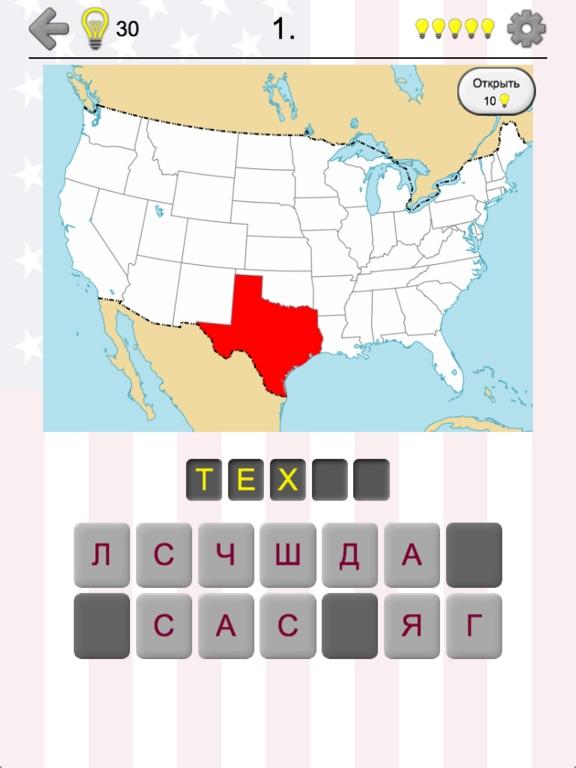 Все штаты США - Викторина на iPad