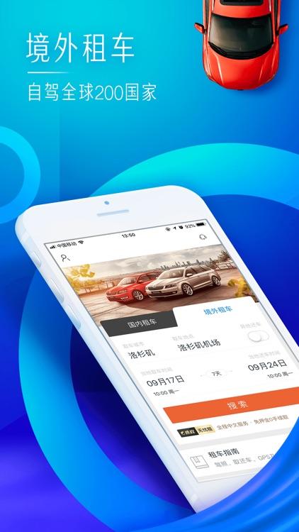 携程租车-覆盖全球200多个国家的全球化租车app