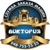 Заказ такси Виктория Одесса