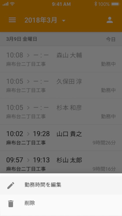 kinkan -建設業向け勤怠管理サービス- screenshot-5