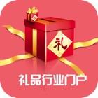 中国礼品行业门户 icon