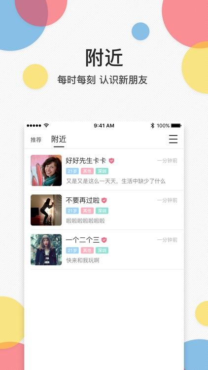 lesgirl-超真实拉拉女同性恋交友 screenshot-3