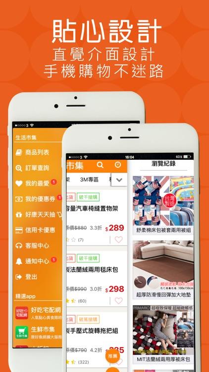 生活市集 screenshot-3