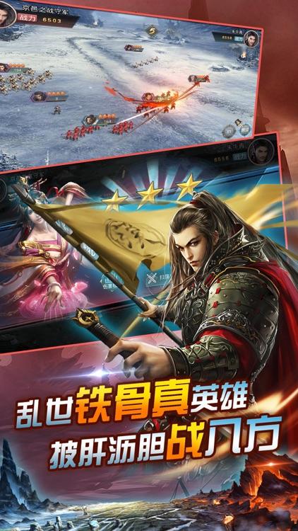帝国群英演义-热门策略战争手游 screenshot-3