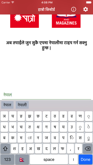 1fd0b464c08 Hamro Nepali Keyboard on the App Store