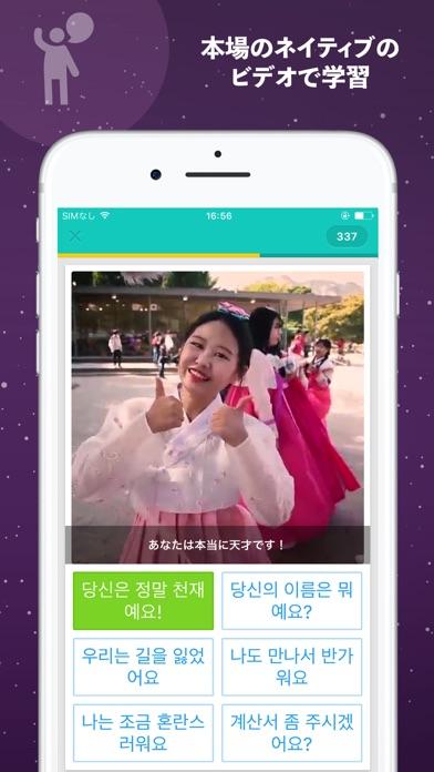 Memrise - 語学学習アプリのスクリーンショット2