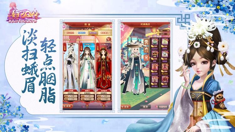 熹妃Q传—新派3D古风交友手游 screenshot-3