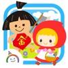 日本昔話・世界の童話がいっぱい「ゆめある」動く絵本
