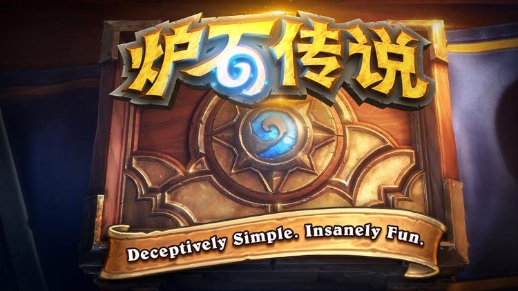 《炉石传说》 screenshot-0