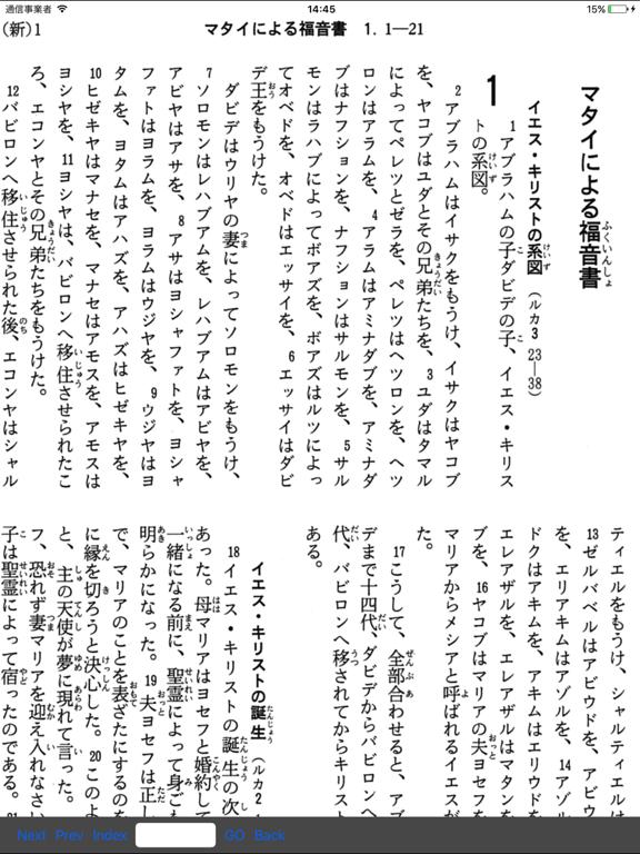 VB21 新共同訳聖書+TEVのおすすめ画像2