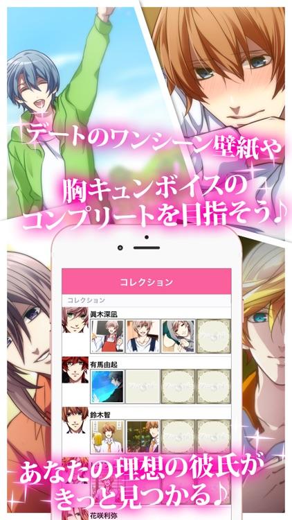 スマカレ ~理想の彼氏とスマホでトーク~ screenshot-4