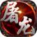 血战屠龙-热血屠龙私服单机游戏