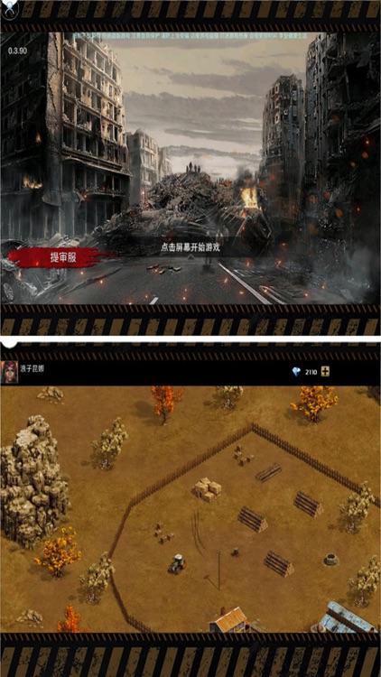 单机 - 丧尸起源:围城 screenshot-6