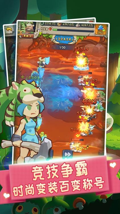 兽宠训练师-驯兽、携萌宠一起作战 screenshot-4